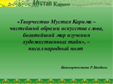 «Творчество Мустая Карима – чистейший образец искусства слова, богатейший мир...