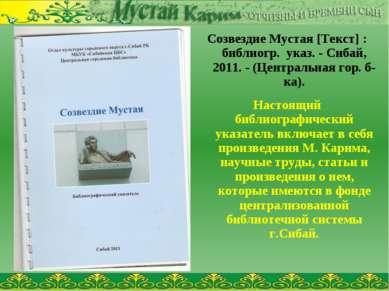 Созвездие Мустая [Текст] : библиогр. указ. - Сибай, 2011. - (Центральная гор....