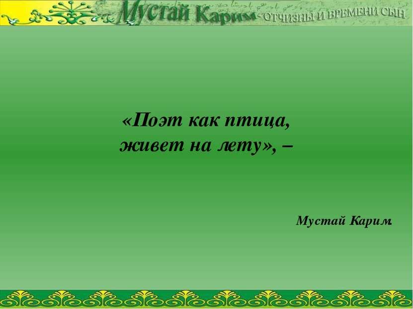 «Поэт как птица, живет на лету», – Мустай Карим.