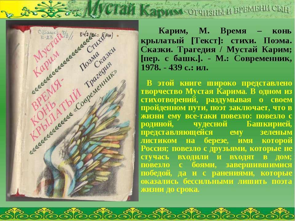Карим, М. Время – конь крылатый [Текст]: стихи. Поэма. Сказки. Трагедия / Мус...