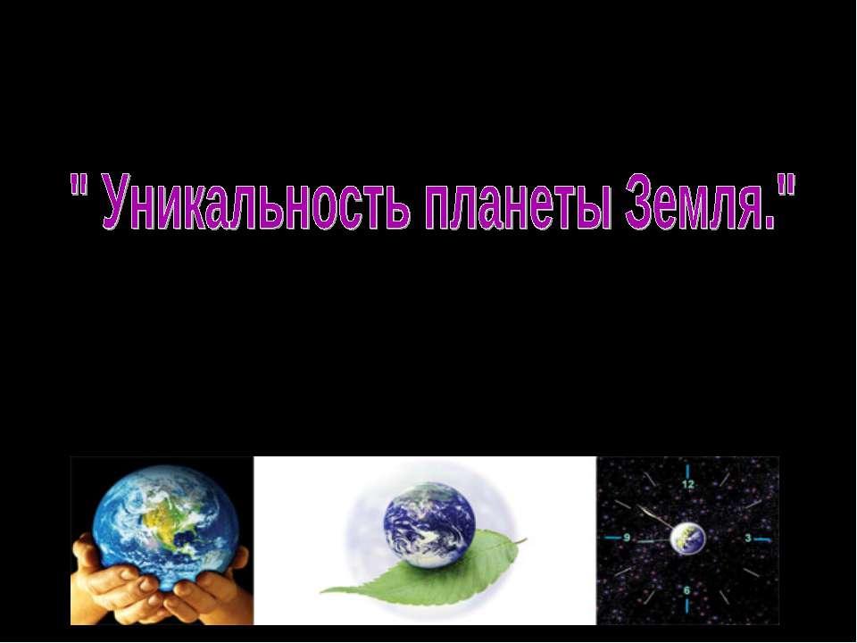 """""""Будь — свободен! Просторы Вселенной — твой дом — изучай!"""""""