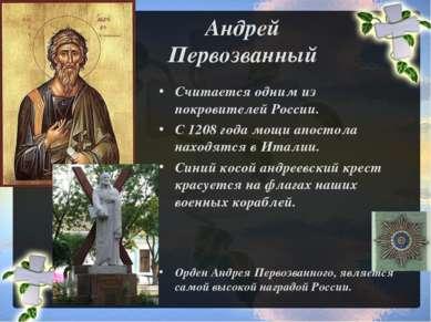 Андрей Первозванный Считается одним из покровителей России. С 1208 года мощи ...