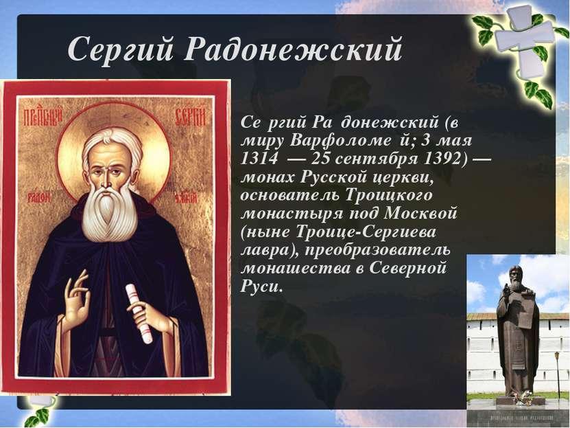Сергий Радонежский Се ргий Ра донежский (в миру Варфоломе й; 3 мая 1314 — 25...