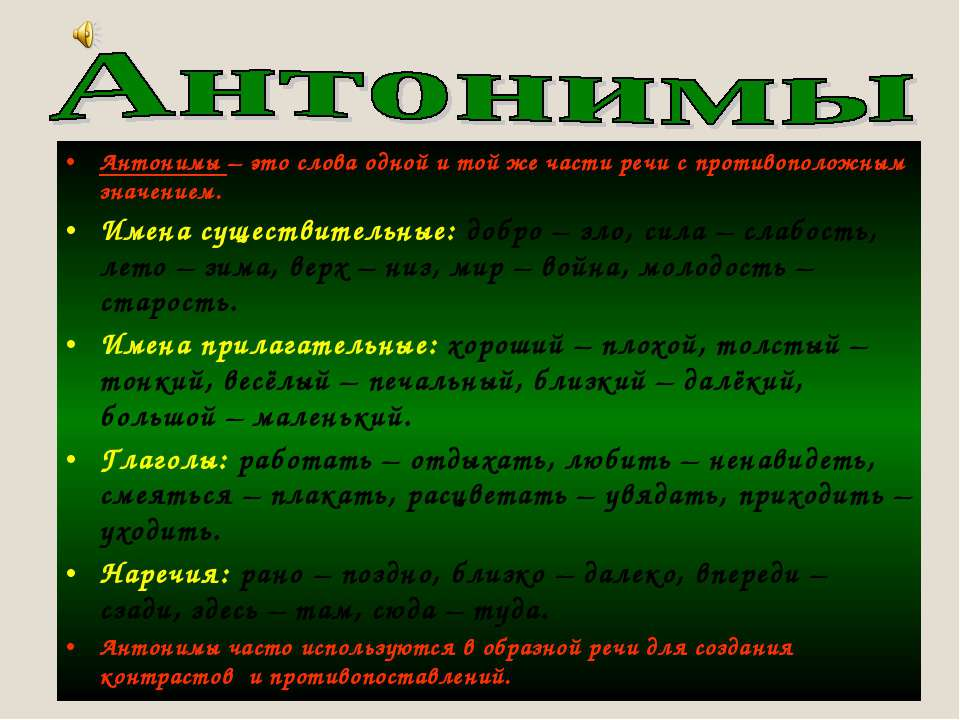 Антонимы – это слова одной и той же части речи с противоположным значением. И...