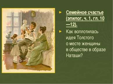 Семейное счастье (эпилог, ч.1, гл.10—12). Как воплотилась идея Толстого ом...