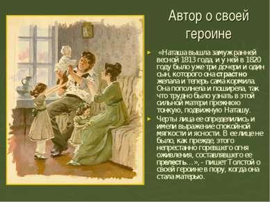 Автор о своей героине «Наташа вышла замуж ранней весной 1813 года, и у ней в ...