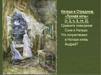 Наташа вОтрадном. «Лунная ночь» (т.2, ч.3, гл.2). Сравните поведение Сони...