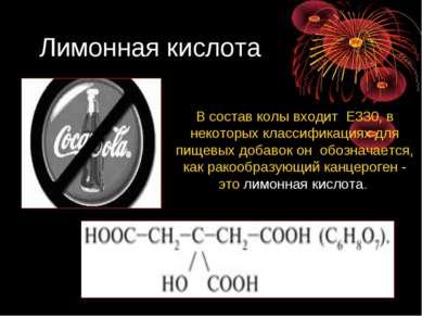 Лимонная кислота В состав колы входит Е330, в некоторых классификациях для пи...