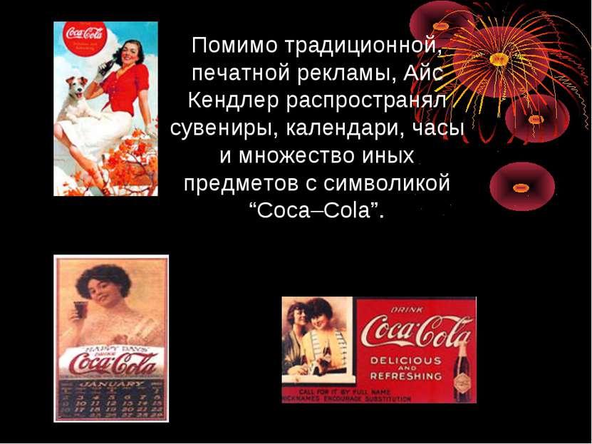 Помимо традиционной, печатной рекламы, Айс Кендлер распространял сувениры, ка...