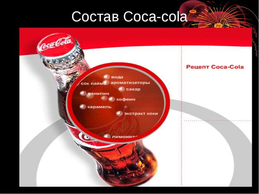 Состав Coca-cola