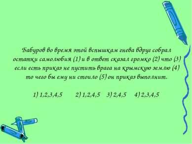 Бабуров во время этой вспышкам гнева вдруг собрал остатки самолюбия (1) и в о...