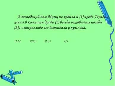 В господский дом Муму не ходила и (1) когда Герасим носил в комнаты дрова (2)...
