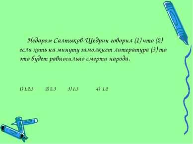 Недаром Салтыков-Щедрин говорил (1) что (2) если хоть на минуту замолкнет лит...