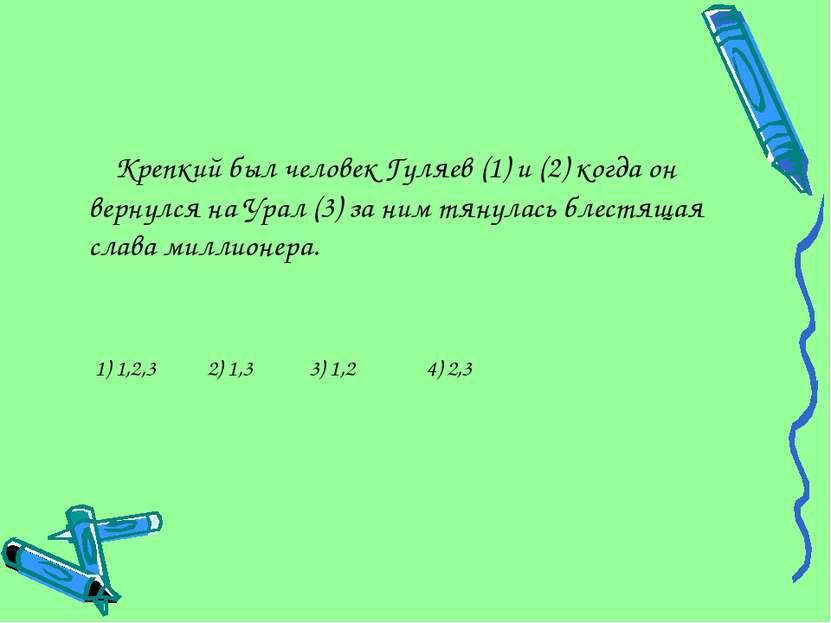 Крепкий был человек Гуляев (1) и (2) когда он вернулся на Урал (3) за ним тян...