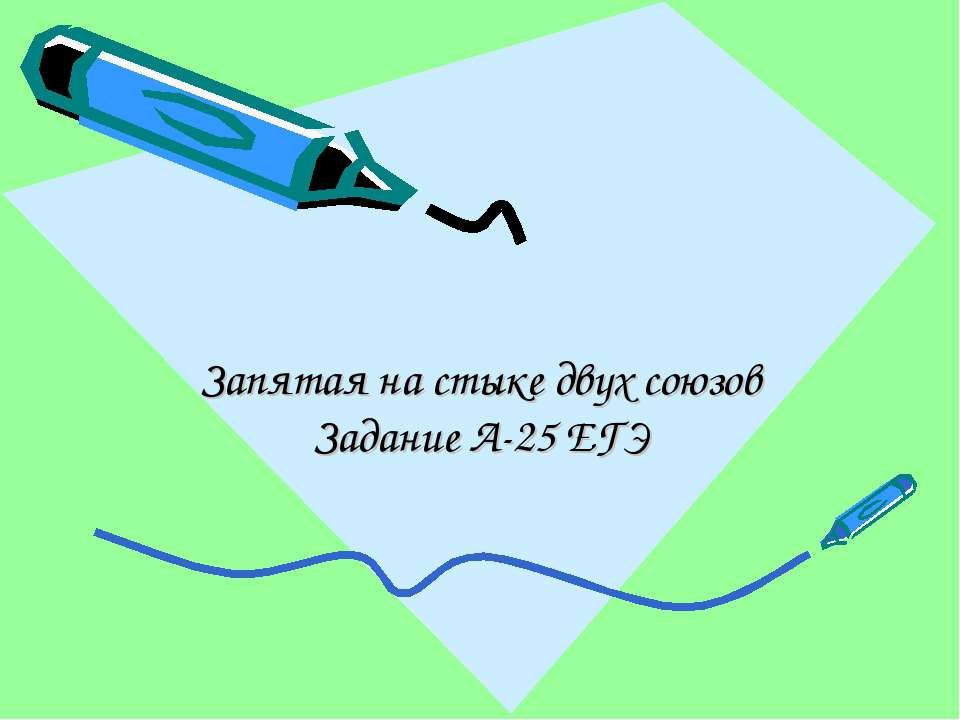 Запятая на стыке двух союзов Задание А-25 ЕГЭ