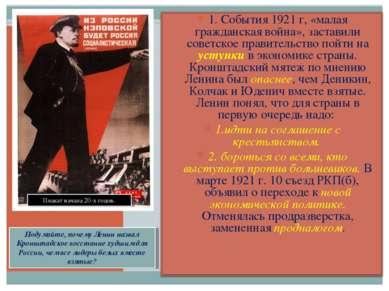 Плакат начала 20-х годов. Подумайте, почему Ленин назвал Кронштадское восстан...