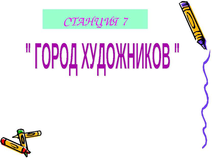 СТАНЦИЯ 7