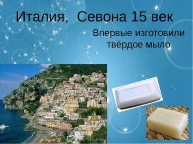 Италия, Севона 15 век Впервые изготовили твёрдое мыло