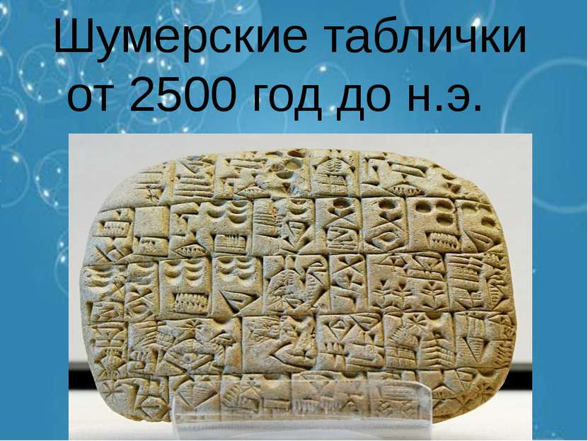 Шумерские таблички от 2500 год до н.э.