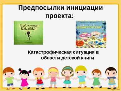 Предпосылки инициации проекта: Катастрофическая ситуация в области детской книги