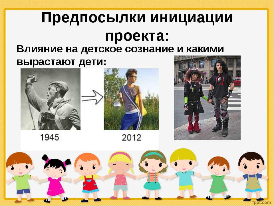 Предпосылки инициации проекта: Влияние на детское сознание и какими вырастают...