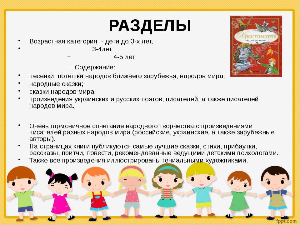 РАЗДЕЛЫ Возрастная категория - дети до 3-х лет, 3-4лет 4-5 лет Содержание: пе...