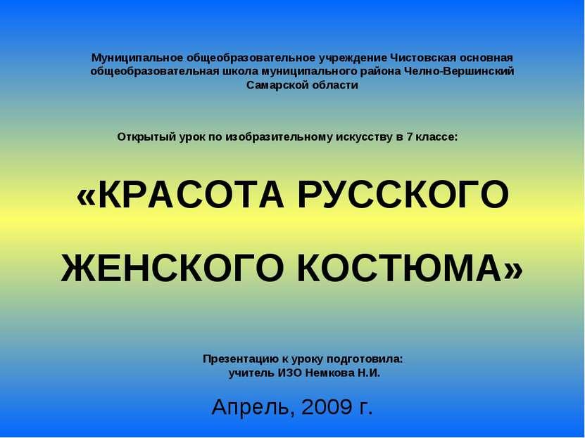 «КРАСОТА РУССКОГО ЖЕНСКОГО КОСТЮМА» Апрель, 2009 г. Муниципальное общеобразов...