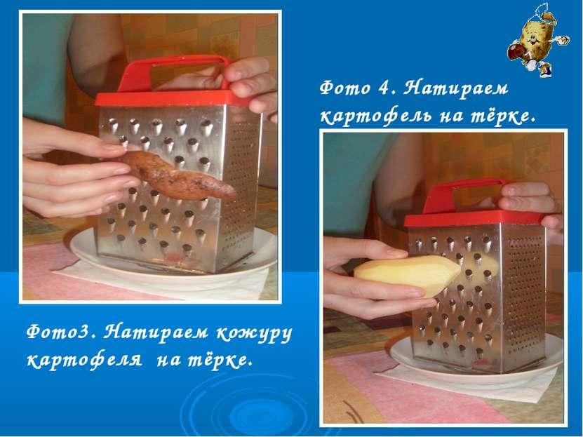 Фото3. Натираем кожуру картофеля на тёрке. Фото 4. Натираем картофель на тёрке.