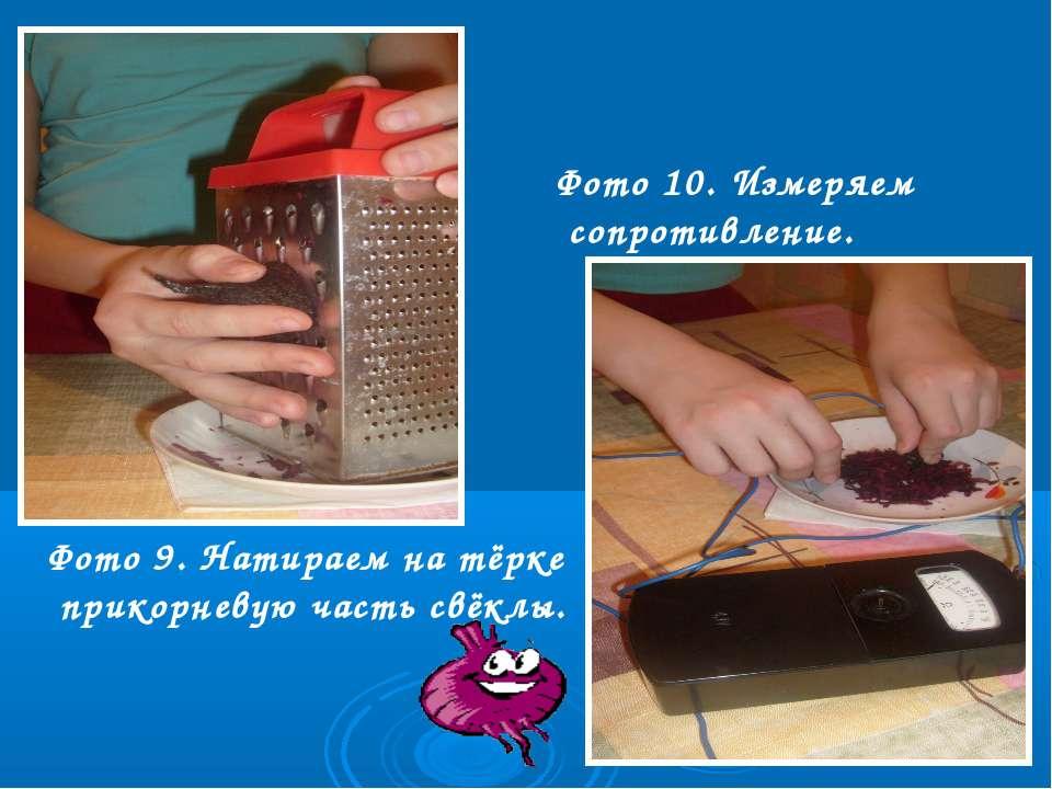 Фото 9. Натираем на тёрке прикорневую часть свёклы. Фото 10. Измеряем сопроти...