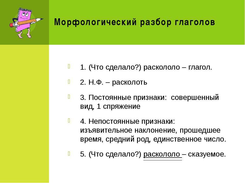 Морфологический разбор глаголов 1. (Что сделало?) раскололо – глагол. 2. Н.Ф....