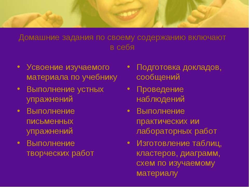 Домашние задания по своему содержанию включают в себя Усвоение изучаемого мат...