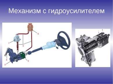 Механизм с гидроусилителем