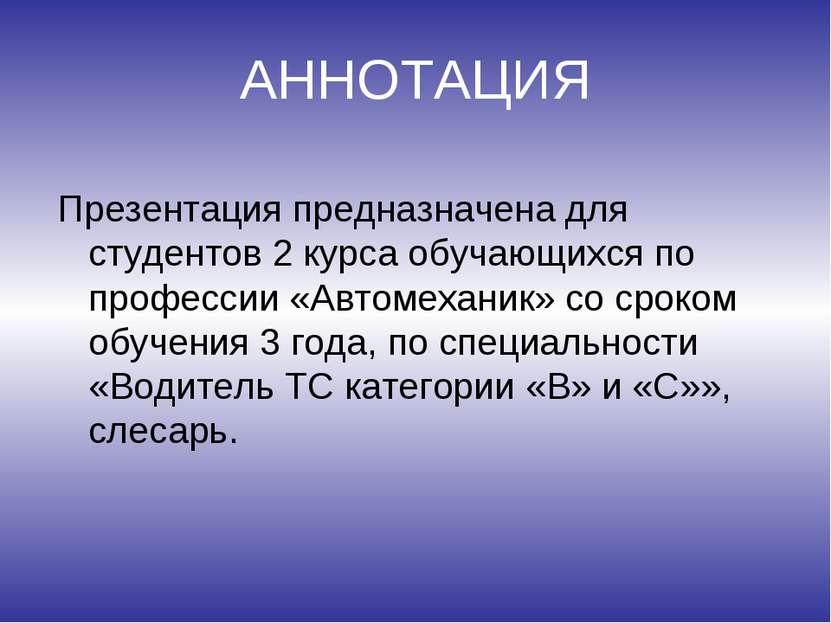 АННОТАЦИЯ Презентация предназначена для студентов 2 курса обучающихся по проф...
