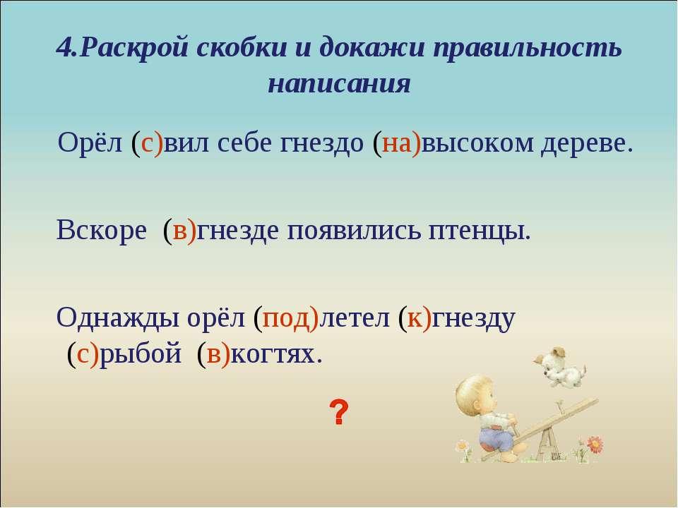 4.Раскрой скобки и докажи правильность написания Орёл (с)вил себе гнездо (на)...
