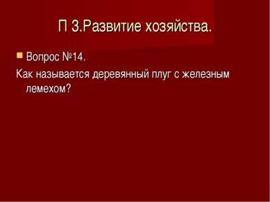 П 3.Развитие хозяйства. Вопрос №14. Как называется деревянный плуг с железным...