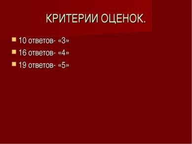 КРИТЕРИИ ОЦЕНОК. 10 ответов- «3» 16 ответов- «4» 19 ответов- «5»