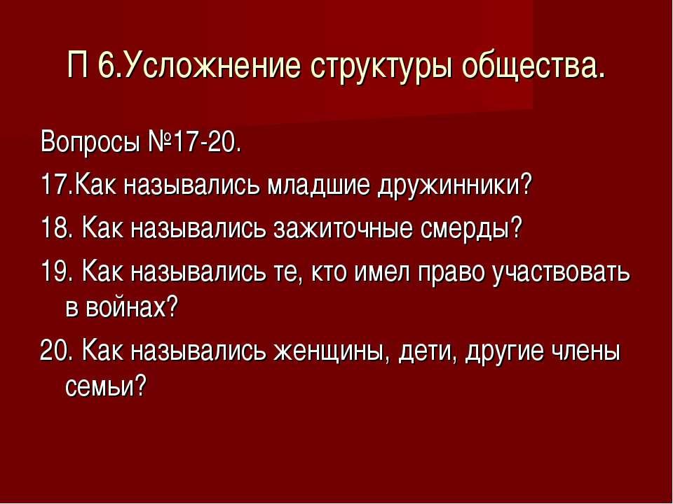 П 6.Усложнение структуры общества. Вопросы №17-20. 17.Как назывались младшие ...