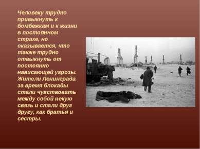 Человеку трудно привыкнуть к бомбежкам и к жизни в постоянном страхе, но оказ...
