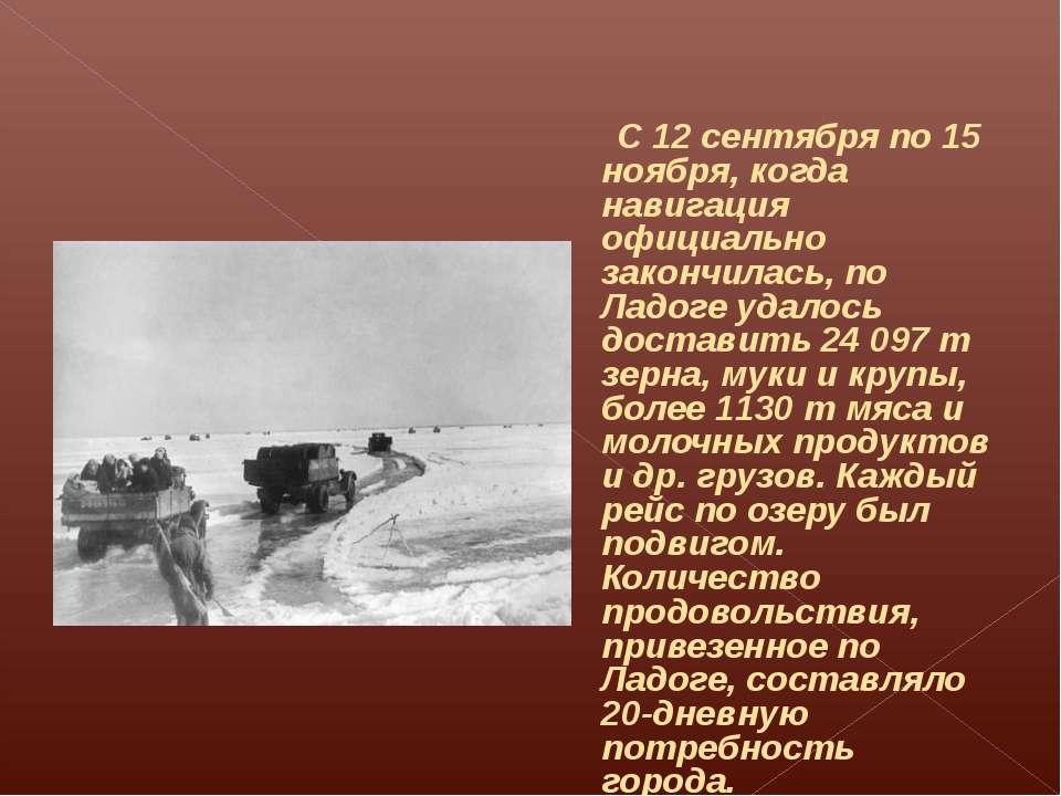 С 12 сентября по 15 ноября, когда навигация официально закончилась, по Ладоге...