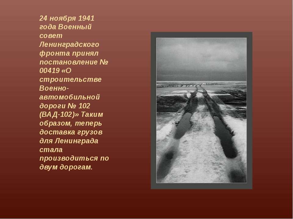 24 ноября 1941 года Военный совет Ленинградского фронта принял постановление ...
