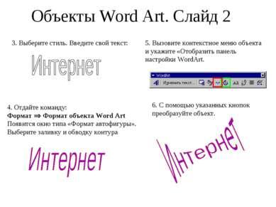 Объекты Word Art. Слайд 2 3. Выберите стиль. Введите свой текст: 4. Отдайте к...