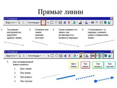 Прямые линии Указанным инструментом нарисуйте прямую линию Снова кликните по ...