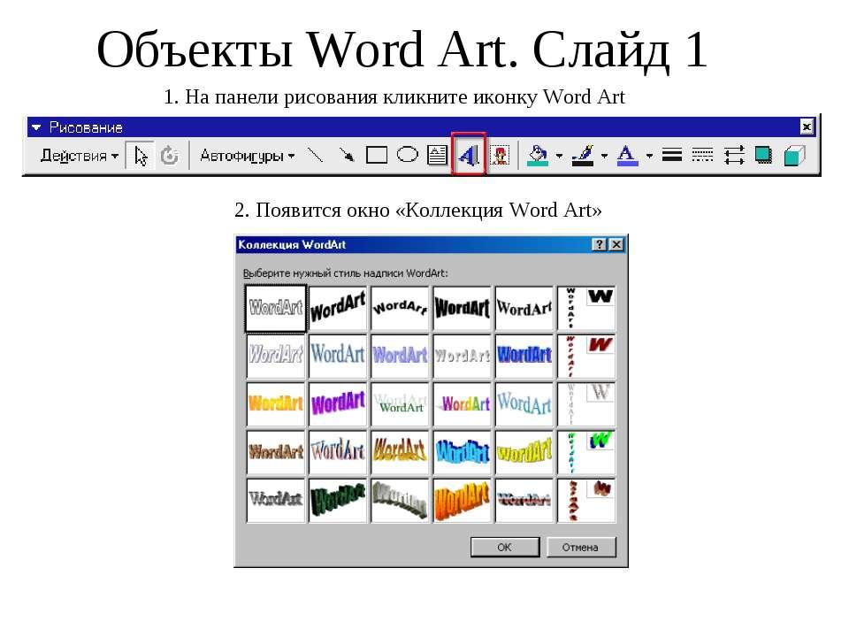 Объекты Word Art. Слайд 1 1. На панели рисования кликните иконку Word Art 2. ...
