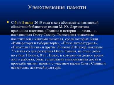 Увековечение памяти С5по8 июня2010годав зале абонемента пензенской обла...