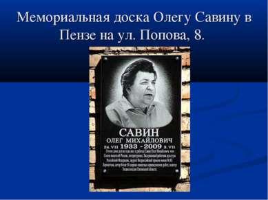Мемориальная доска Олегу Савину в Пензе на ул. Попова, 8.