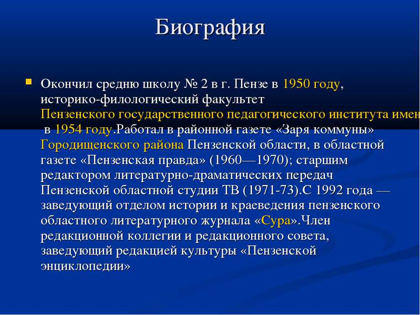 Биография Окончил средню школу №2 в г. Пензе в1950 году, историко-филологич...