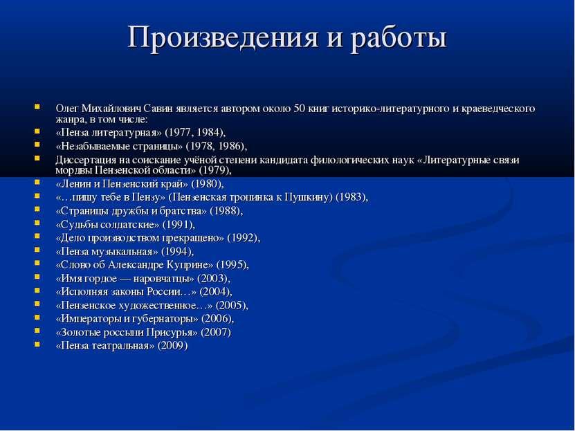 Произведения и работы Олег Михайлович Савин является автором около 50 книг ис...