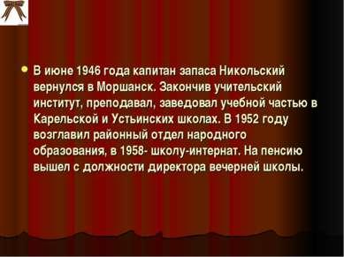 В июне 1946 года капитан запаса Никольский вернулся в Моршанск. Закончив учит...