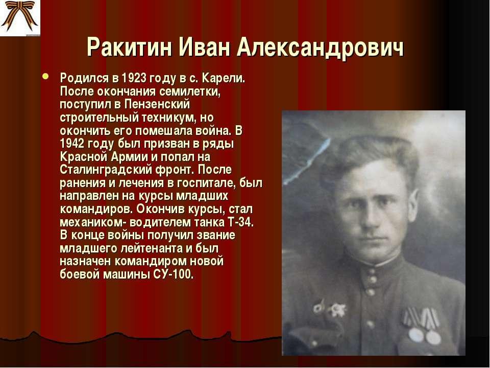 Ракитин Иван Александрович Родился в 1923 году в с. Карели. После окончания с...