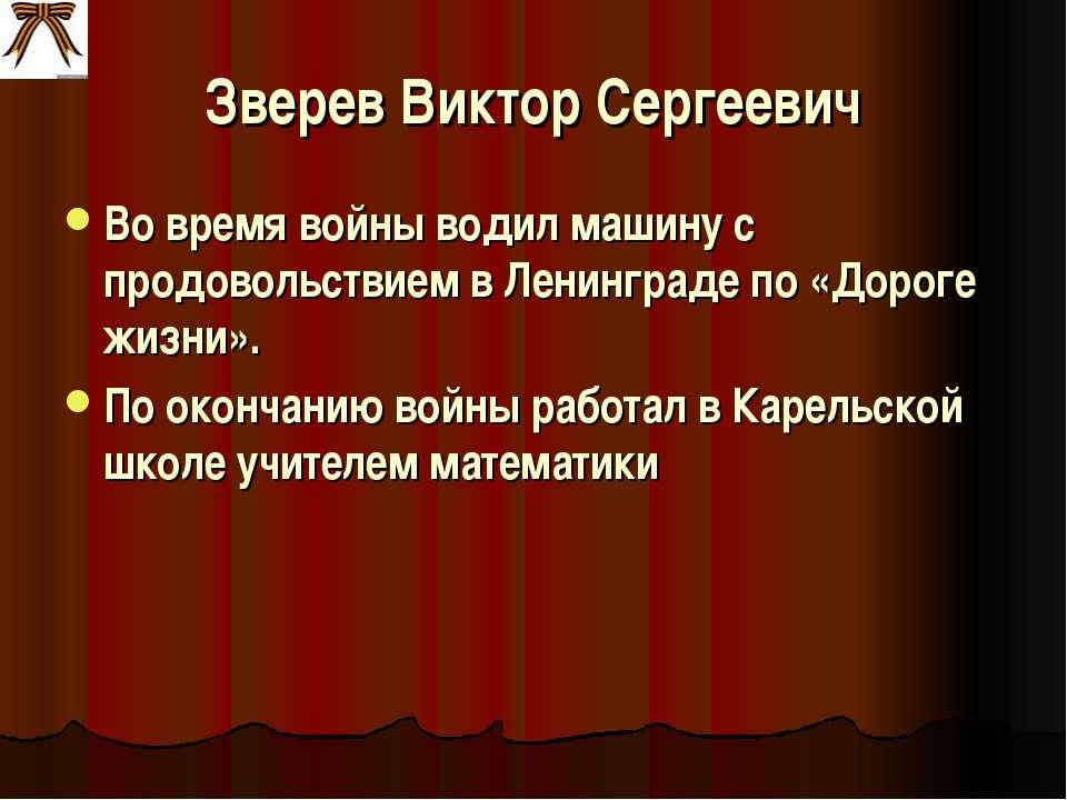 Зверев Виктор Сергеевич Во время войны водил машину с продовольствием в Ленин...